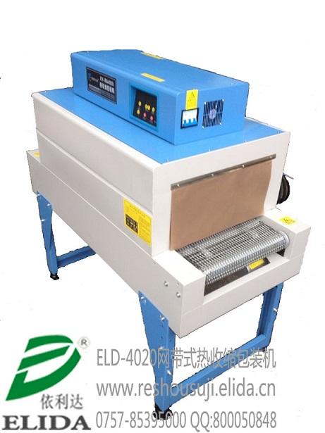 ELD-4020 网带式热收缩包装机